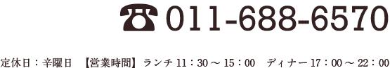 011-688-6570